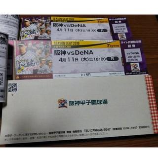 4月11日甲子園球場開催 阪神対DeNA ライト外野席ペアチケット(野球)