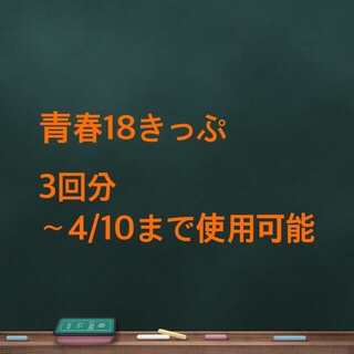 ジェイアール(JR)の青春18きっぷ 3回分(鉄道乗車券)