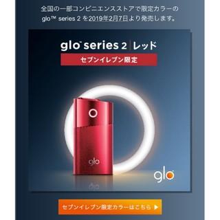 グロー(glo)のglo series 2 グロー2 レッド(その他)