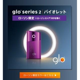 グロー(glo)のglo series 2 グロー2 バイオレット(その他)