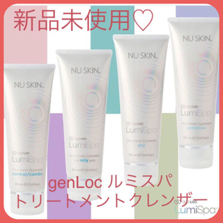genLoc ルミスパ トリートメント クレンザー 肌タイプ別⭐新品未使用(フェイスケア/美顔器)