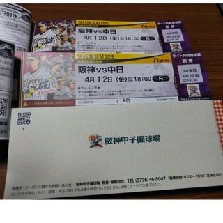 4月12日甲子園球場開催 阪神対中日 ライト外野席ペアチケット(野球)