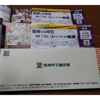 4月12日甲子園球場開催阪神タイガース対中日ドラゴンズ ライト外野席ペアチケット(野球)
