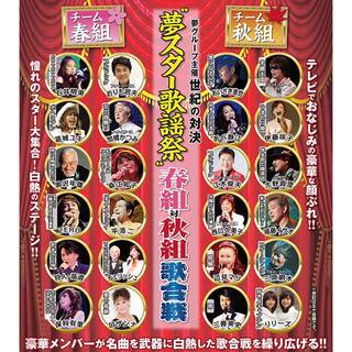 ⭐️夢スター歌謡祭 春組対秋組  コンサートチケット プレミアム席  1枚 ⭐️(国内アーティスト)