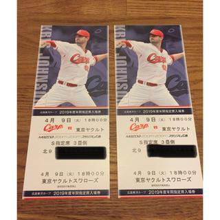 カープ  チケット(野球)