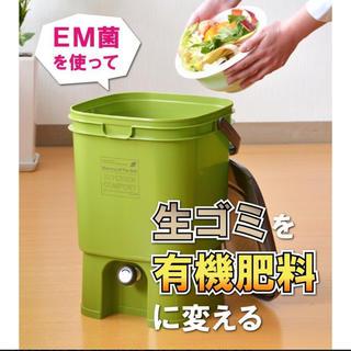 生ゴミ処理機 EM菌(生ごみ処理機)