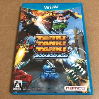 Wii U - タンク!タンク!タンク!