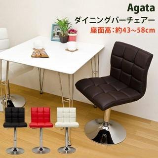 送料無料! Agata ダイニングバーチェア オシャレ 4色(ダイニングチェア)