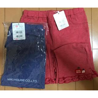 mikihouse - ミキハウス 新品 長ズボン2本セット 130cm