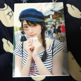 ケヤキザカフォーティーシックス(欅坂46(けやき坂46))の渡辺梨加1st写真集饒舌な眼差し(女性アイドル)