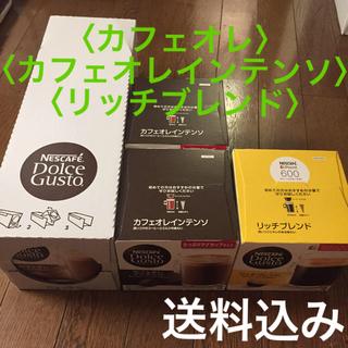 ネスレ(Nestle)のグスト(コーヒー)