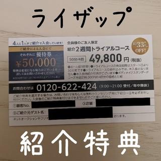 RIZAP(ライザップ) 紹介特典カード 金券 ライザップ紹介アンバサダー(フィットネスクラブ)