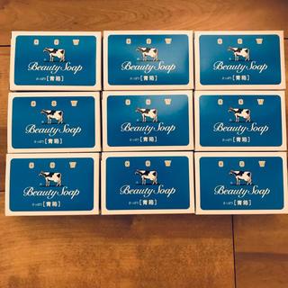 ギュウニュウセッケン(牛乳石鹸)の【新品】牛乳石鹸 青箱 9個【送料込】(ボディソープ / 石鹸)