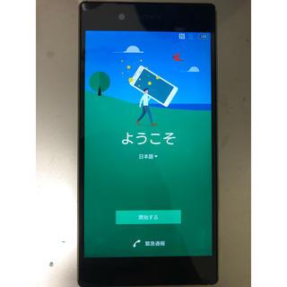 エクスペリア(Xperia)のXperia Z5 SO-01H ゴールド(スマートフォン本体)