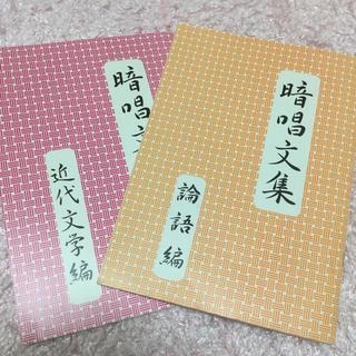 七田 暗唱文集  論語・近代文学編(キッズ/ファミリー)
