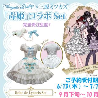 Angelic Pretty - 三原ミツカズコラボ毒姫