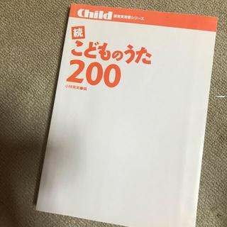 こどものうた 200 (童謡/子どもの歌)