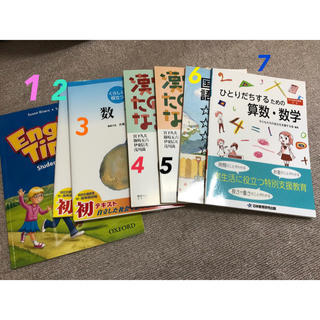 キョウガクシャ(教学社)の12冊 学校のいろんな種類 教科書 セット売り・ばら売り2点目から〜(参考書)