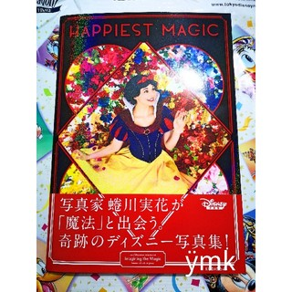 ディズニー(Disney)のDisney * HAPPIEST MAGIC * 蜷川実花 ディズニー写真集(アート/エンタメ)