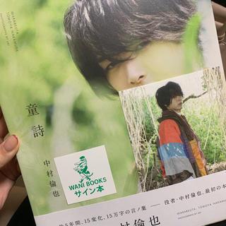 ワニブックス(ワニブックス)の中村倫也 写真集(男性タレント)