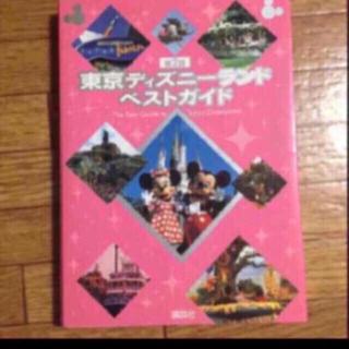 東京ディズニーランドベストガイド(地図/旅行ガイド)