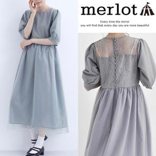 メルロー(merlot)のメルロープリュス バックレース チュールレイヤード ドレス ワンピース(ロングドレス)