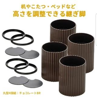 【最終処分価格】石丸合成樹脂(Ishimaru) 継足(2段階調整) 計4個(こたつ)