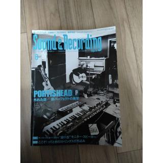 サウンド&レコーディング・マガジン08年6月号ポーティスヘッド(その他)