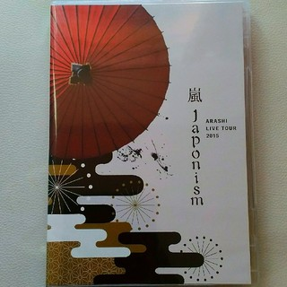 嵐 - 嵐 japonism DVD 通常版