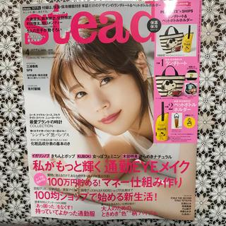 タカラジマシャ(宝島社)のsteady 4月号 雑誌のみ(ファッション)