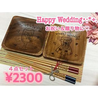 wedding4点カトラリー♡(食器)