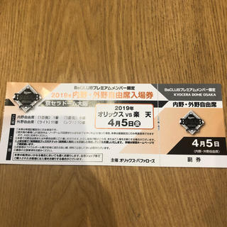 オリックスバファローズ(オリックス・バファローズ)の4/5(金) オリックスvs楽天 観戦チケット(野球)