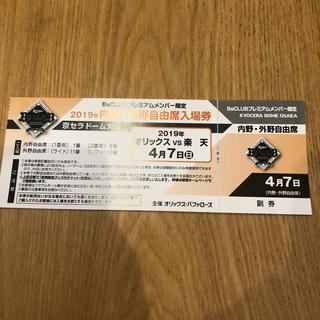 オリックスバファローズ(オリックス・バファローズ)の4/7(日) オリックスvs楽天 観戦チケット(野球)