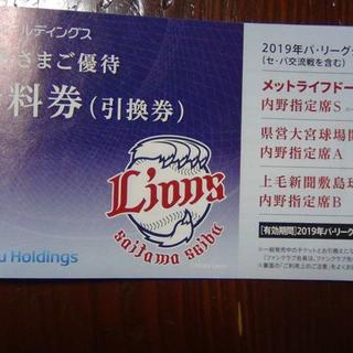 サイタマセイブライオンズ(埼玉西武ライオンズ)の10枚 西武ライオンズ 野球観戦チケット メットライフドームなど(野球)