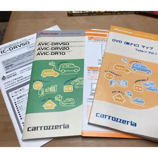 パイオニア(Pioneer)のカロッツェリア AVIC-DRV50 カーナビ 取扱説明書(カーナビ/カーテレビ)