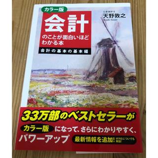カドカワショテン(角川書店)のカラー版 会計のことが面白いほどわかる本 会計の基本の基本編(参考書)