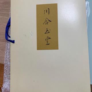 ★昭和9年作★★川合 玉堂 うちわ★★