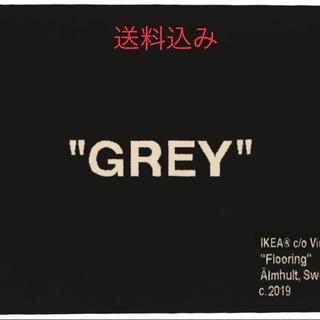 オフホワイト(OFF-WHITE)の☆希少☆ IKEA × VIRGIL ABLOH  GREY(その他)