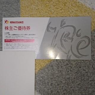 ルネサンス 株主優待券1枚(フィットネスクラブ)