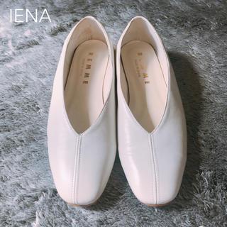 IENA - 【IENA/イエナ】REMME レメ 甲深フラットシューズ 白 ホワイト