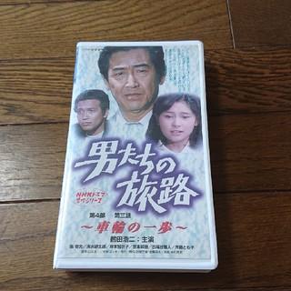 鶴田浩二  男たちの旅路  車輪の一歩(TVドラマ)