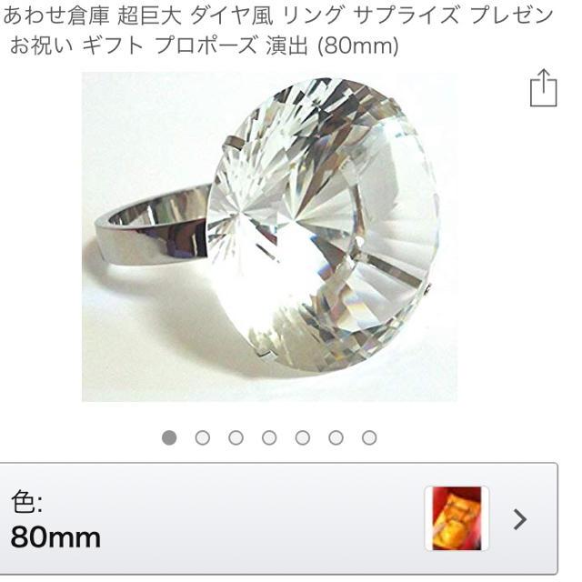 巨大リング レディースのアクセサリー(リング(指輪))の商品写真