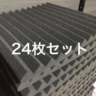 吸音材 防音材 24枚セット《30×30cm》(その他)