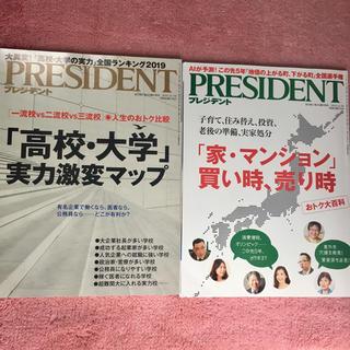 プレジデント president  2冊セット(ニュース/総合)
