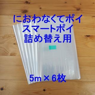 におわなくてポイ・スマートポイ詰め替え袋 5m×6個(紙おむつ用ゴミ箱)