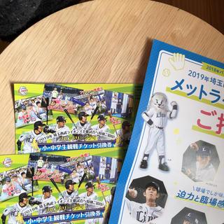 サイタマセイブライオンズ(埼玉西武ライオンズ)のライオンズ観戦チケット引き換え券(野球)