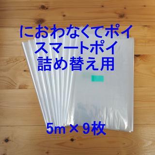 におわなくてポイ・スマートポイ詰め替え袋 5m×9個(紙おむつ用ゴミ箱)