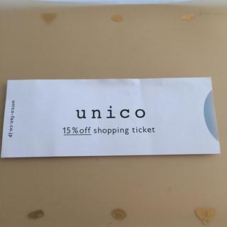 ウニコ(unico)の 30日まで!unico  ウニコ 15%OFFショッピングチケット(ショッピング)