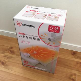 アイリスオーヤマ(アイリスオーヤマ)の新品◎アイリスオーヤマ布団乾燥機 カラリエ  ピンク 保証書付き(衣類乾燥機)