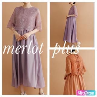メルロー(merlot)の【merlot plus】メルロー プリュス バッグリボンレーストップワンピース(ミディアムドレス)